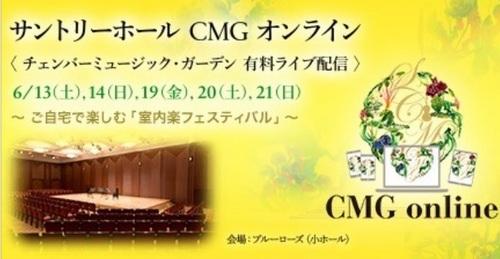 サントリーCMGオンライン.jpg