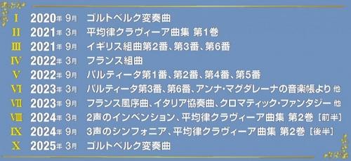 バッハ連続演奏会.jpg