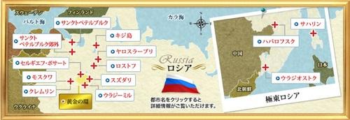 モスクワ・スポット図.jpg