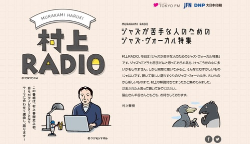村上RADIO.jpg