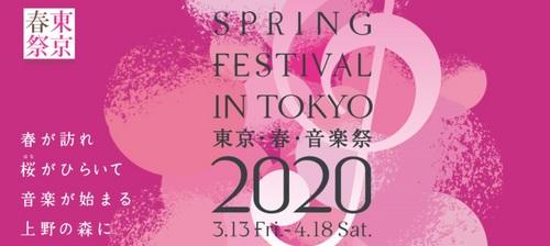 東京春祭2020.jpg