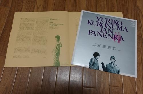 黒沼LP解説文.jpg